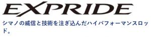 【超実用機】エクスプライド  シマノshimano