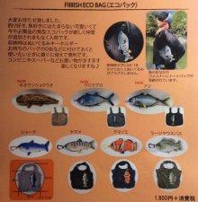 【お魚モチーフのエコバッグ】FISH ECO BAG FiiiiiSH