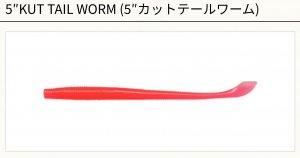 【ネコポスOK】5″KUT TAIL WORM (5″カットテールワーム) Gary YAMAMOTO/ゲーリーヤマモト