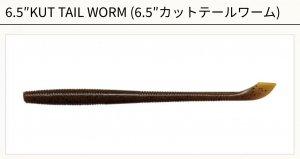 【ネコポスOK】6.5″KUT TAIL WORM (6.5″カットテールワーム) Gary YAMAMOTO/ゲーリーヤマモト