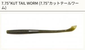【ネコポスOK】7.75″KUT TAIL WORM (7.75″カットテールワーム) Gary YAMAMOTO/ゲーリーヤマモト