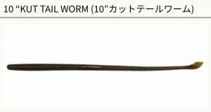 """【カットテール最大サイズ】10 """"KUT TAIL WORM (10″カットテールワーム) Gary YAMAMOTO/ゲーリーヤマモト"""