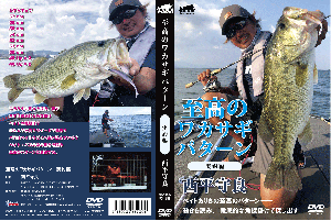 <img class='new_mark_img1' src='https://img.shop-pro.jp/img/new/icons14.gif' style='border:none;display:inline;margin:0px;padding:0px;width:auto;' />【ネコポス便OK】DVD  至高のワカサギパターン 実釣編