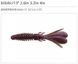 <BR>【ネコポス便OK】<br>ビビビバグ(2.6インチ/3.2インチ)<br>bibibi bug(2.6