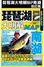 【ネコポス便OK】琵琶湖大明解MAP南湖 改訂版 つり人社 Basser/バサー