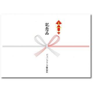 熨斗包装(表書き有り)