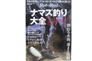 Rod and Reel ナマズ釣り大全