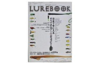 ルアーマガジン増刊号 LUREBOOK 1