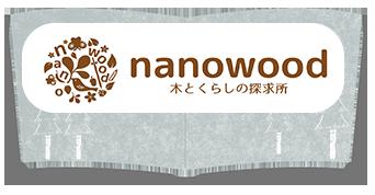木材屋の店主がオススメする木のセレクトショップ『nanowood』 (木のおもちゃ、キッズチェアー、グッズの販売)
