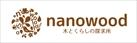 木とくらしの探究所nanowood (木のおもちゃ、キッズチェアー、グッズの販売)