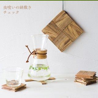 〔木の鍋敷き〕虫喰いの鍋敷き チェック  RetRe