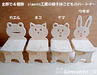 <img class='new_mark_img1' src='//img.shop-pro.jp/img/new/icons25.gif' style='border:none;display:inline;margin:0px;padding:0px;width:auto;' />【完全受注生産】キッズチェアー各種