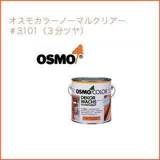 オスモカラーノーマルクリアー #3101(3分ツヤ)