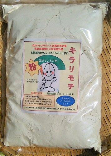 岡山県北産 キラリモチ大麦粉500g