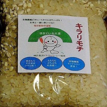 キラリモチ大麦&有機農法米セット1合