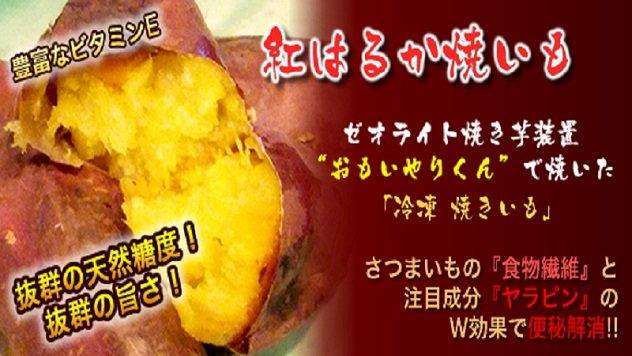 """ゼオライト焼き芋装置""""おもいやりくん""""で焼いた 「冷凍 焼きいも」"""