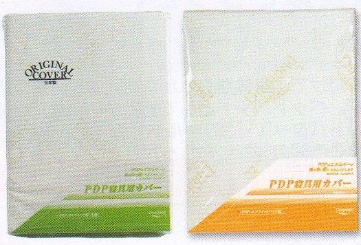 PDPボディフィットコンフォート&PDPエアフィットパット用カバー『シングル』