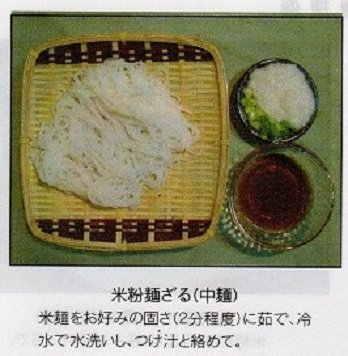 米粉麺(津山っ粉)米粉めん中麺(アカツキ・農事組合法人)