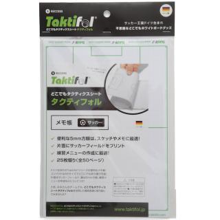 Taktifol メモ帳(サッカー)