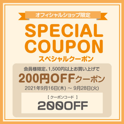speclal coupon
