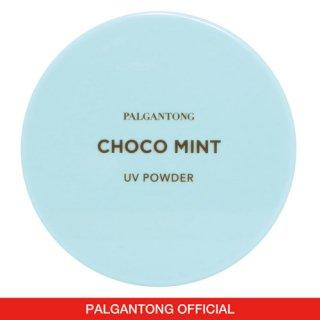 パルガントン チョコミントUVパウダー