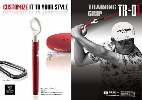 TRAINING GRIP TR-01[全3色]