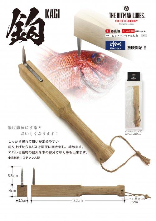 鉤 KAGI   魚を締めるための手鉤です。