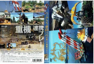 <img class='new_mark_img1' src='https://img.shop-pro.jp/img/new/icons5.gif' style='border:none;display:inline;margin:0px;padding:0px;width:auto;' />ウルトラ重機2 dvd
