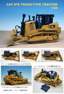 CAT D7E トラックタイプ− トラクター 1:50<img class='new_mark_img2' src='https://img.shop-pro.jp/img/new/icons14.gif' style='border:none;display:inline;margin:0px;padding:0px;width:auto;' />