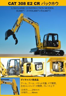 CCM CAT 308E2 CR 1/24<img class='new_mark_img2' src='//img.shop-pro.jp/img/new/icons14.gif' style='border:none;display:inline;margin:0px;padding:0px;width:auto;' />