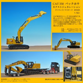CAT330 ネクストジェネレーション 1/50<img class='new_mark_img2' src='https://img.shop-pro.jp/img/new/icons14.gif' style='border:none;display:inline;margin:0px;padding:0px;width:auto;' />