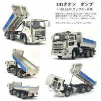 UDクオンダンプ  シャンパンゴールド 1/43<img class='new_mark_img2' src='https://img.shop-pro.jp/img/new/icons14.gif' style='border:none;display:inline;margin:0px;padding:0px;width:auto;' />