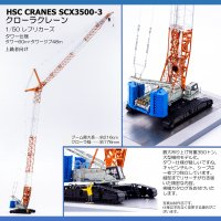 HSC CRANES SCX3500-3 クローラクレーン  1/50<img class='new_mark_img2' src='https://img.shop-pro.jp/img/new/icons55.gif' style='border:none;display:inline;margin:0px;padding:0px;width:auto;' />