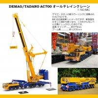 DEMAG/TADANO AC700 オールテレインクレーン 1/50