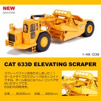 CAT633D エレベーティング スクレーパ     1/48<img class='new_mark_img2' src='https://img.shop-pro.jp/img/new/icons14.gif' style='border:none;display:inline;margin:0px;padding:0px;width:auto;' />