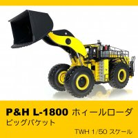 P&H L1850 ホィールローダ ビッグバケット仕様 <img class='new_mark_img2' src='https://img.shop-pro.jp/img/new/icons14.gif' style='border:none;display:inline;margin:0px;padding:0px;width:auto;' />