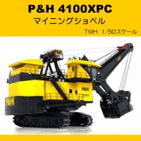 P&H4100マイニングショベル 1/50<img class='new_mark_img2' src='https://img.shop-pro.jp/img/new/icons14.gif' style='border:none;display:inline;margin:0px;padding:0px;width:auto;' />