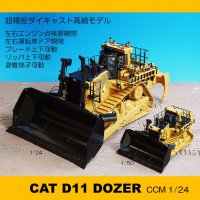 CAT D11 ドーザ  1/24<img class='new_mark_img2' src='https://img.shop-pro.jp/img/new/icons14.gif' style='border:none;display:inline;margin:0px;padding:0px;width:auto;' />