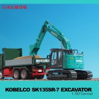 KOBELCO SK135SR-7  1/50<img class='new_mark_img2' src='https://img.shop-pro.jp/img/new/icons14.gif' style='border:none;display:inline;margin:0px;padding:0px;width:auto;' />