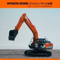 HITACHI ZH200 + スケルトンバケット  1/50<img class='new_mark_img2' src='https://img.shop-pro.jp/img/new/icons14.gif' style='border:none;display:inline;margin:0px;padding:0px;width:auto;' />