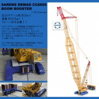 SARENS DEMAG CC8800 BOOM BOOSTER   1/50<img class='new_mark_img2' src='https://img.shop-pro.jp/img/new/icons14.gif' style='border:none;display:inline;margin:0px;padding:0px;width:auto;' />