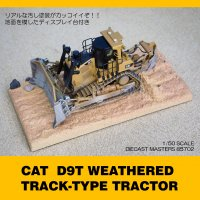 CAT D9T 汚し塗装済み 1/50 <img class='new_mark_img2' src='https://img.shop-pro.jp/img/new/icons14.gif' style='border:none;display:inline;margin:0px;padding:0px;width:auto;' />