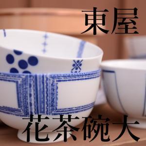 東屋 あずまや 花茶碗 大