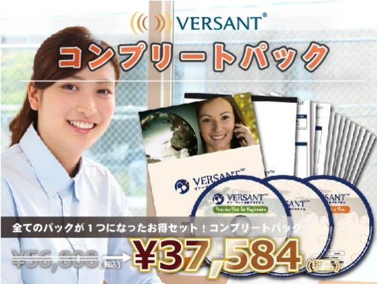 Versant(TM) 対策プログラム 【コンプ...