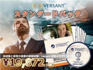 Versant(TM) 対策プログラム 【スタンダードパック】