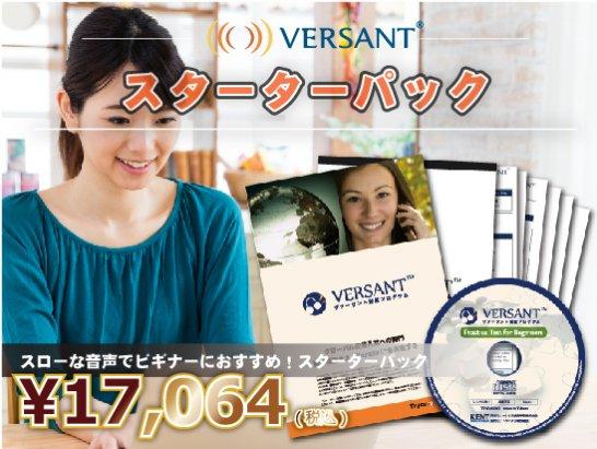 Versant(TM) 対策プログラム 【スター...