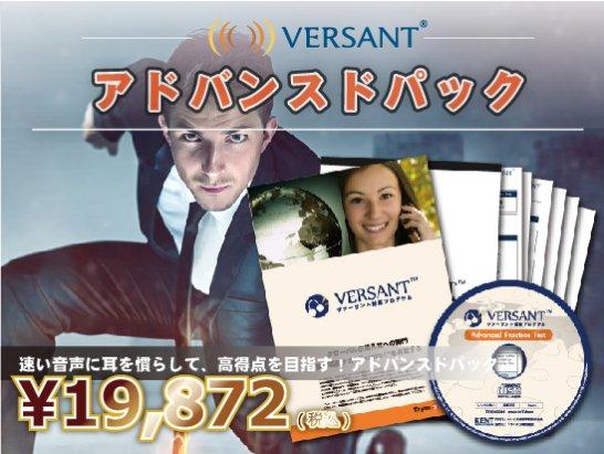 Versant(TM) 対策プログラム 【アドバ...