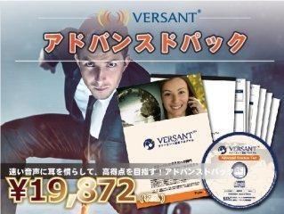 Versant(TM) 対策プログラム 【アドバンスドパック】