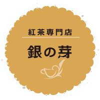紅茶専門店・銀の芽 | 産地別・季節の紅茶、ノンカフェイン紅茶、ティーアクセサリー