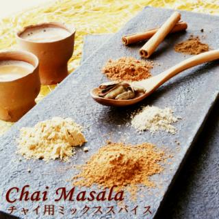 チャイ用ミックススパイス パウダー Chai Masala チャイマサラ